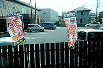 日本便利店围栏