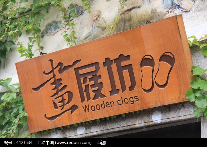 木制牌子图片,高清大图