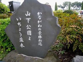 日本横滨山下公园石碑