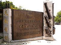 胡里山炮台铜牌