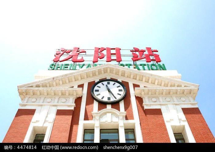 沈阳站图片,高清大图_建筑摄影素材