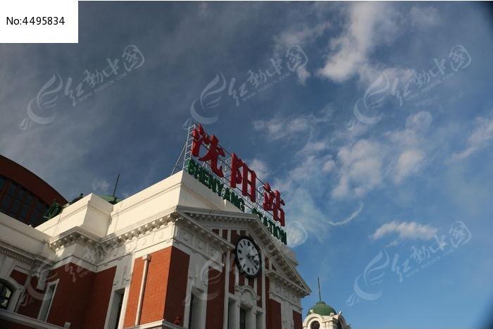 沈阳站图片,高清大图_道路交通素材