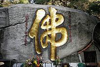 """南普陀寺巨大""""佛""""字石刻"""