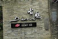 墙体广告字