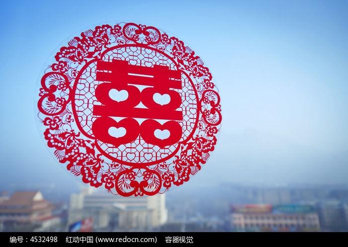 玻璃上的双喜字剪纸高清图片下载 红动网图片