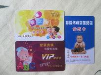 三张母婴会员卡