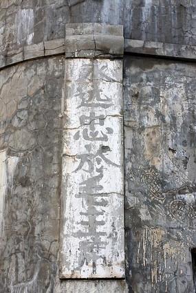 兴安岭隧道标语