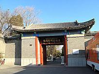 北京宋庆龄同志故居