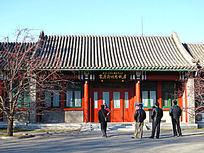 宋庆龄同志故居中式建筑
