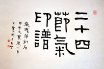 中国字画二十四节气印谱书法作品范例