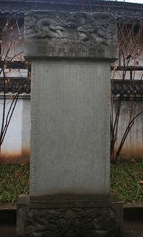 阆中文庙的科举大事记碑
