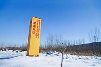 冬季大雪覆盖的原野大地