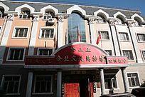 哈尔滨三五企业文化博物馆