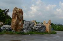 一组大石头
