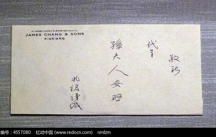 1927年汪精卫写给宋庆龄书信信封图片