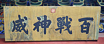 百战神砘牌匾