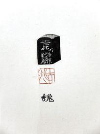 吉兆字样雕刻印章作品