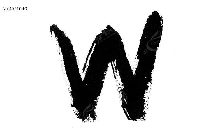 毛笔书写墨迹字母w