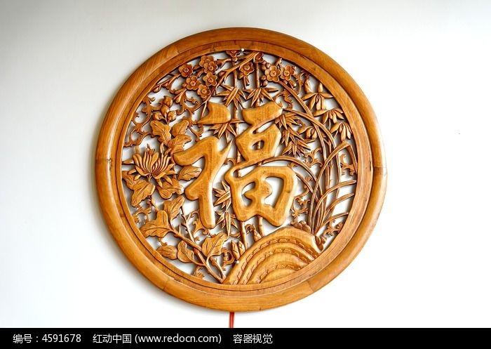 圆形的福字主题镂空木雕图片