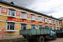 中东铁路建筑群遗址