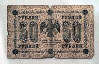 1900年双头鹰图案俄国纸币