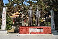 毛主席周总理塑像