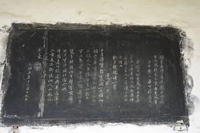 米芾书法雕刻