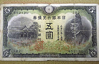 日本银行兑换券