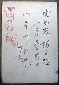 日军专用信纸