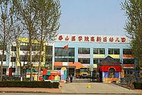 时尚个性的幼儿园外观建筑