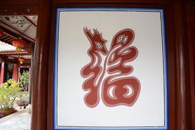 特色福字壁画