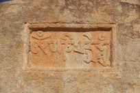 岩石上雕刻的藏文