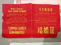 印有毛主席语录的结婚证