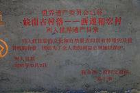 宏村世界遗产标牌