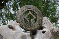 瘦西湖世界遗产标志