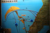 郑成功收复台湾图