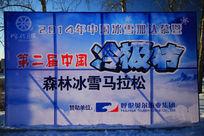 中国冷极节宣传牌