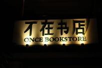 厦门不在书店招牌夜景