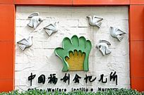 城市名片:中福会托儿所