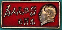 毛主席微型语录章