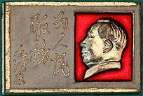 毛主席像章(微型语录章)