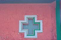 世界文化遗产圆明新园红墙上的十字型小窗户