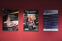 学校红墙上的海报展示
