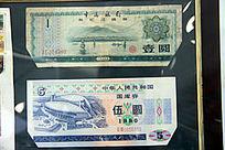 外汇兑换券和国库券