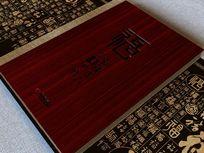 布轴红木精装书