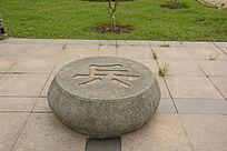 石雕象棋兵