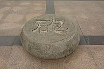 石雕象棋砲