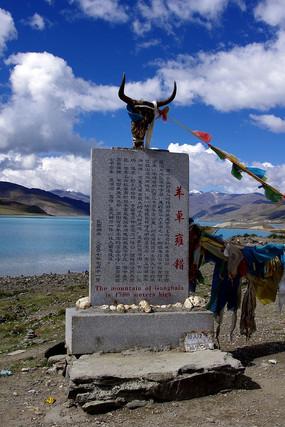 羊卓雍错纪念石碑