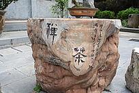 禅茶石刻石桌