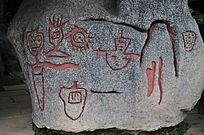 石头块上原始部落图案雕刻